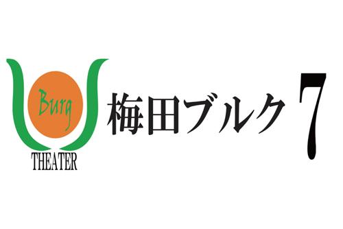 梅田ブルク7