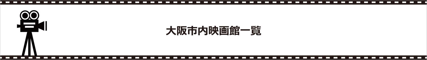大阪市内映画館一覧